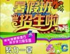 黄冈网校暑期初中高中预科班招生