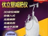 深圳欧美帝优立塑v4瘦身美体塑形仪