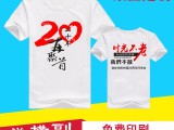 班服同学聚会T恤定制免费印字