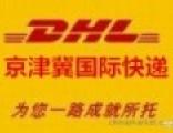 北京DHL联邦留学快递