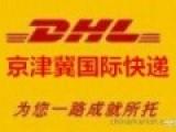 北京DHLTNT快递,TNT国际快递,TNT国际快递电话