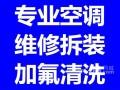上海金山石化专业空调维修