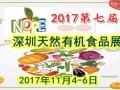 2017年深圳天然有机食品展(11月举办)