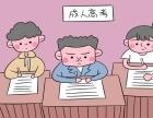 2019山东济南成考专升本报名,学信网可查