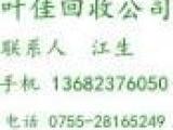 布吉镇电子元器件回收、库存、电子料收购江新华残次品产品
