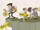 四川各个行业企业税收优惠政策纳税方案分析