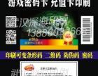 武汉游戏密码卡 网游充值卡 密码刮刮卡可变数据印刷