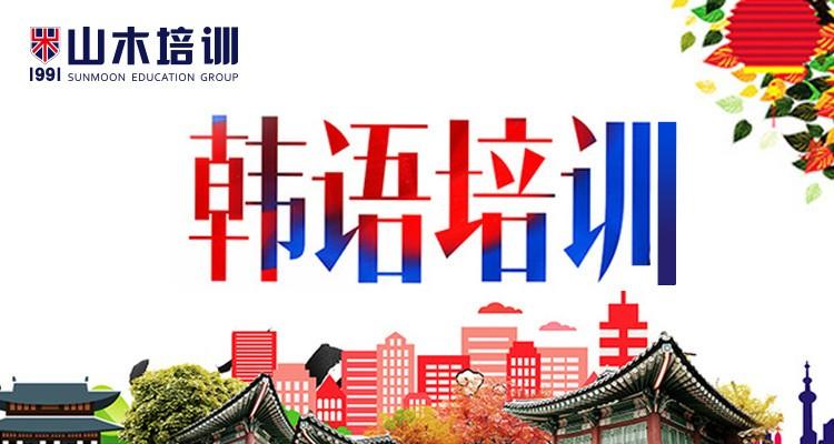 学好韩语日语就来大兴高米店清源路枣园附近山木培训韩语学习