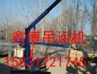 移动式吊运机车载吊装机便携式小型吊运机小吊车