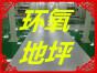 上海宝山环氧地坪价格如何