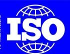 咸阳iso9000iso9001专业机构