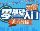 上海浦东新英语培训,零基础英语,专业教师在线辅导