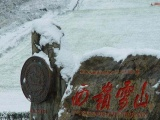 西岭雪山花水湾温泉二日游低至188元
