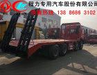 宁波市厂家直销江淮前四后八挖掘机平板拖车 后八轮挖掘机平板车
