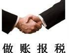 清远新公司注册代理,代理记账