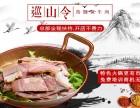 火锅加盟大全 热门餐饮加盟项目,简单好做的马瓢黄牛肉火锅