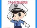 泗县车驾管业务,新车入户,二手车过户,异地年审委托
