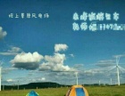 赤峰周边草原四日游非旅行社