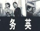 广州英语口语培训,日常英语口语培训,商务英语口语培训