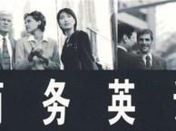 北京英语培训班哪个好,商务英语培训开课时间