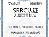 蓝牙音箱SRRC认证怎么办理,多少钱?