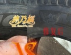 德乃福专业轮胎轮毂修复加盟