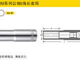 供应史丹利工具   12.5MM系列公制6角长套筒19mm  9