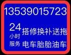 东莞 24小时道路救援 补胎 拖车 搭电 送油 修车 换电瓶