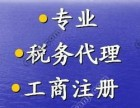 全武汉市税务咨询 税务变更 税务注销 验资