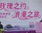承德去北京平谷玫瑰情园一日游直通车