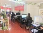 贵阳云岩区电脑培训,办公软件,平面设计,CAD图纸
