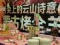 广东上门承办大型年会围餐盆菜自助餐烧烤等宴席