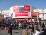 第13届中国(北京)国际文化创意产业博览会