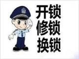 开锁换锁 淄博上门服务 开汽车锁