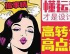 湘潭淘宝/拼多多/代运营/网店装修/托管/推广团队