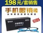 爱大爱稀晶石手机眼镜加盟是骗局吗是传销吗