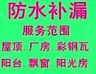 松江区防水补漏电话+松江区别墅屋顶漏水维修