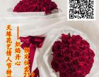 天缘花艺推荐情人节鲜花玫瑰,特价优惠玫瑰花束礼盒