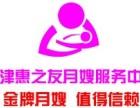 提供天津金牌月嫂服务 母婴护理服务 产后恢复中心