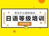 北京日語專項考級課程-日語等級考試培訓班-想學網