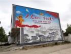 成都成华本地墙体广告公司 喷绘广告 刷漆写字