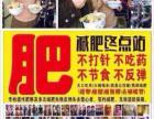 河南尚赫总经销商 减肥技术第一人 减肥美容招商加盟
