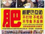 河南尚赫總經銷商 減肥技術第一人 減肥美容招商加盟