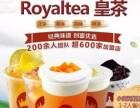 皇茶加盟 2017大优惠 1.8万元设备 技术全包