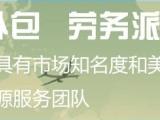 高降万元大家称赞的广东临时工派遣价格调整