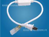 【专业生产】高压LED灯带专用插头 控制
