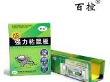 百控超强力粘鼠板厚硬老鼠贴捕鼠器折叠粘鼠板生物诱剂45g胶
