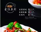 漳州快餐加盟店 免费教您技术 帮您开店的快餐加盟店