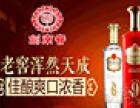 剑南春系列白酒加盟