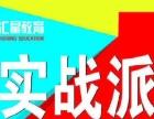 滨江汇星电脑培训班 开办15年务实做电脑培训